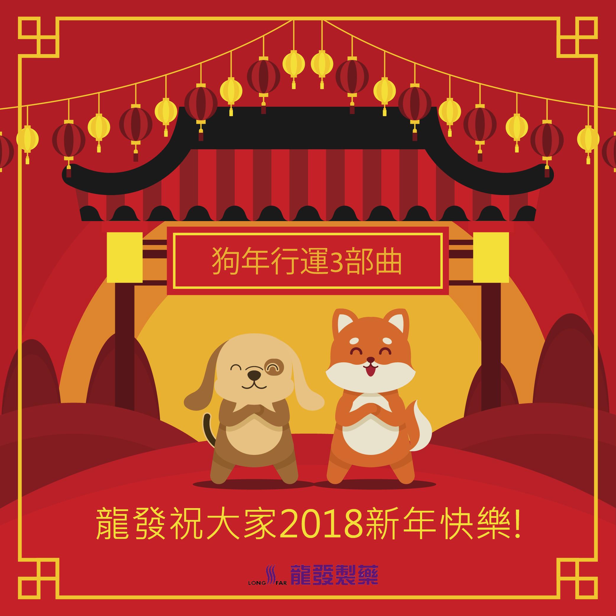 2018 狗年行運3部曲(龍發會員)